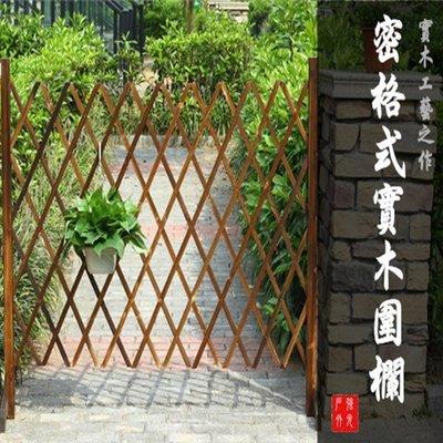 【密格式】燻木圍籬防蛀蟲 伸縮可調整 ...