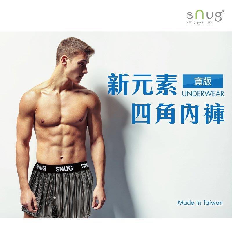 【Snug-直營 新元素四角褲(寬腰帶)】多件享優惠/奈米水晶纖維/冰礦石纖維/涼感機能/透氣輕薄