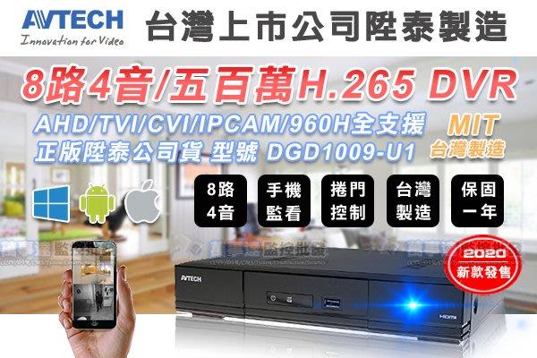 【萬事達監控批發】陞泰科技 8路4音 5百萬錄影 H.265 1080P DVR 監視器 支援 AHD/TVI/CVI