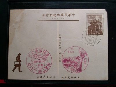 明信片~金門-48/10/10..慶祝國慶阿里山郵戳..交通部郵政總局印製..如圖示.