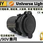 12V-90V 電動車 LED 極速4.2A USB 充電器 機車  雙孔 車充 防水 充電 充電座 崁入式 點菸器