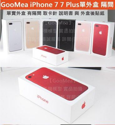 【GooMea】原廠外包裝紙盒Apple iPhone 7 Plus 外盒 空盒 隔間 卡針 說明書 仿製 空箱 無配件