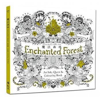 *小貝比的家*魔法森林(《秘密花園》第二集,中文版獨家附贈32頁練習本)