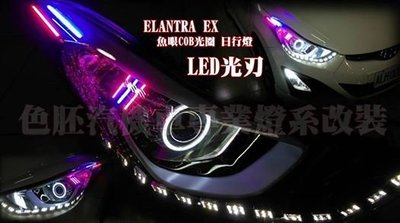 [色胚]elantra ex 原廠大燈改裝魚眼大燈 淚眼日行燈 cob光圈 光刃系列全新上市 現代elantra