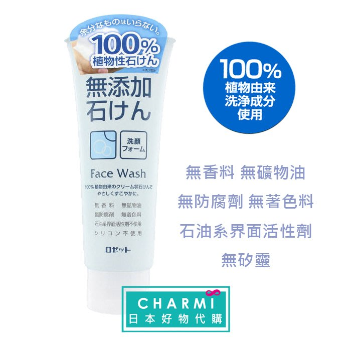 ✧查米✧現貨!日本製 Rosette 無添加 洗面乳 植物性洗淨成分 不含防腐劑、著色料 溫和保濕 不刺激 不緊繃