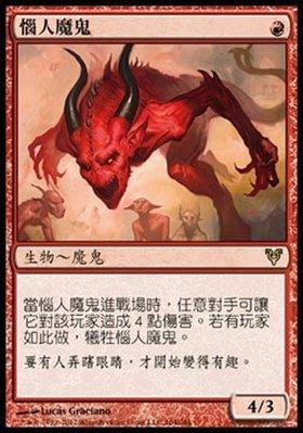 魔法風雲會 惱人魔鬼 Vexing Devil 繁中 背面有小壓痕