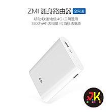 ZMI隨身路由器 F855 7800MAH