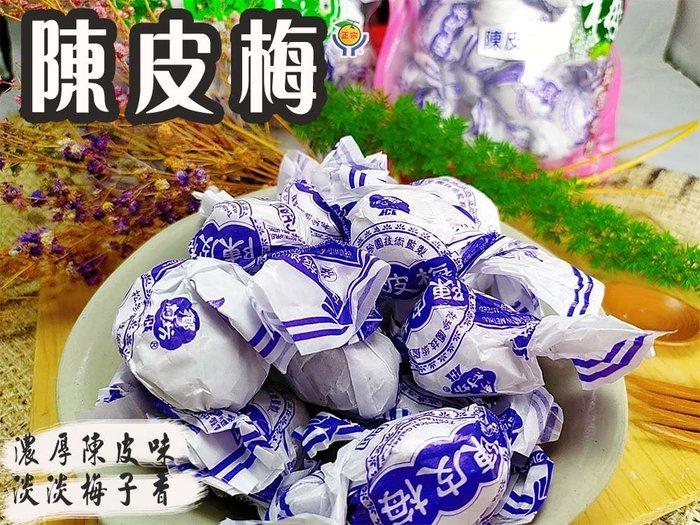 50年老店-正宗牌蜜餞(梅子):【陳皮梅(小包)】~~