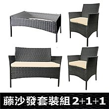 藤沙發四件套 藤椅 休閒椅 一桌三椅  藤藝家具 DIY 自取