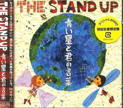 K - THE STAND UP - 青い星と君の言葉 - 日版 CD+DVD - NEW