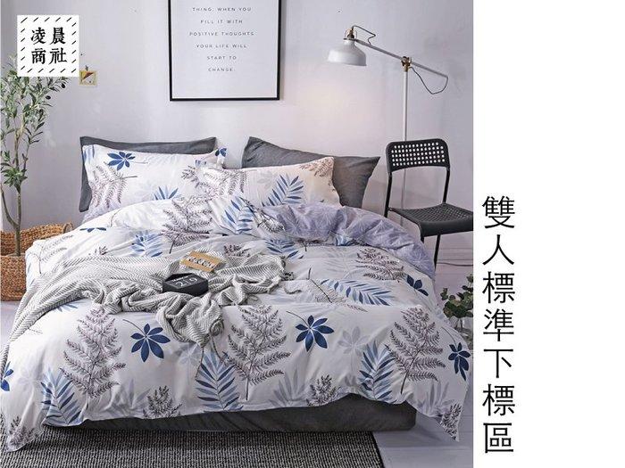 凌晨商社//可訂製 可拆賣 北歐田園 花卉 樹葉 植物 幾何床包 床包 枕套 枕套 被套 雙人標準4件組下標區
