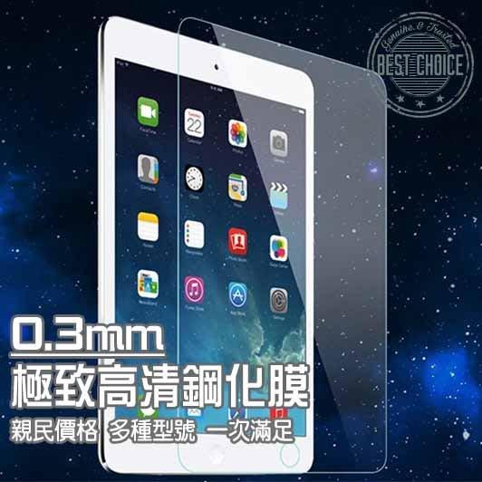 iPad6 ipad 10.2 iPad5 Air3 Air2 Pro9.7 10.5 鋼化 玻璃膜 保護貼 風升美物