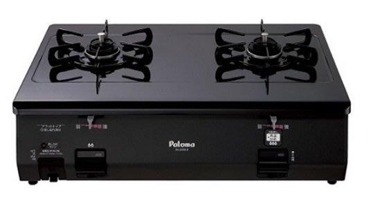 [莘廚網]Paloma 雙口2邊爐頭防乾燒台爐式瓦斯爐PA-209B(歡迎來電享優惠價)
