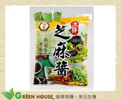 [綠工坊]  涼拌芝麻醬包 義香 蔬果涼拌 涼麵  無防腐劑 無香料 超商取貨付款 免匯款