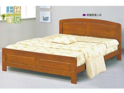 〈上穩家居〉雅莉柚木色5尺雙人床台 雙人床台 5尺床台 柚木色床台 9414A11003