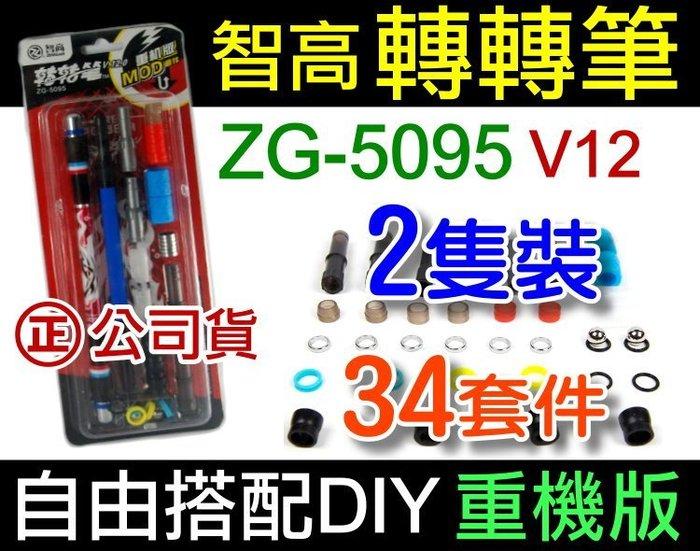 【傻瓜批發】智高 轉轉筆ZG-5095 V12 公司貨 2支裝34組套件 DIY重機版 板橋可自取