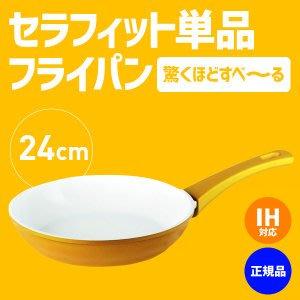 代購現貨  日本電視購物熱銷第一 正版品 Shop Japan 陶瓷不沾煎鍋