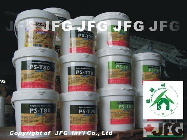 JFG 原木建材 *【室內水性地板漆】PS-T70 平光 地板 塗料 家具 桌椅 木屋 裝潢 木工 南方松