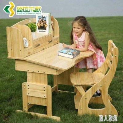 兒童學習課桌椅套裝書桌作業桌升降實木寫字桌小學生桌家用4261