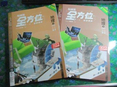 【鑽石城二手書】高中參考書 107學測專用 點線面 全方位複習講義 地理 上+下合售 南一出版 4 教師用書