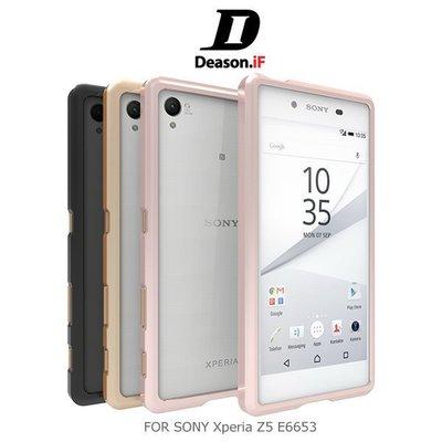 --庫米--Deason.iF SONY Xperia Z5 E6653 磁扣邊框 金屬殼 磁吸邊框 免運費
