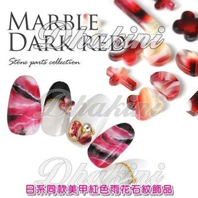 夯爆了~每包5顆只賣20元~《日系同款美甲紅色雨花石紋飾品》~MN系列有7款~美甲我最酷喔~日本流行美甲產品