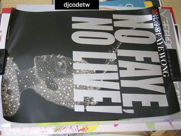 【djcodetw-海報】王菲-No faye No live