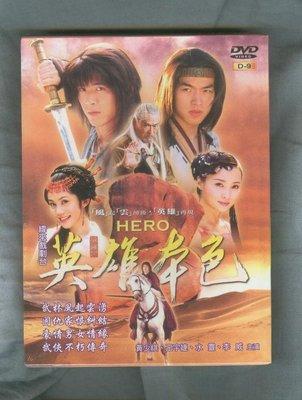 網路上少有絕版DVD4片裝 英雄本色D-9高畫質全套40集黃少祺水靈王宇婕李威主演 籍字櫃P