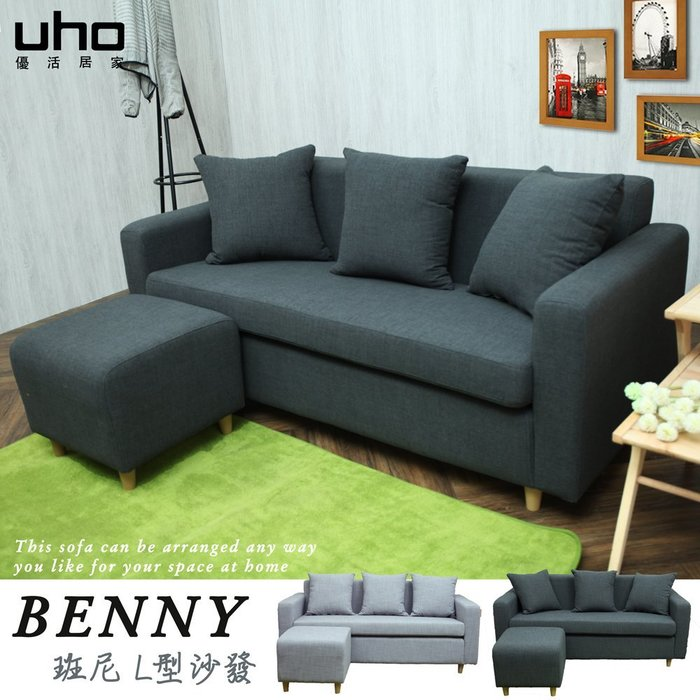 沙發【UHO】班尼-L型沙發組 WF-Q7  雙11促