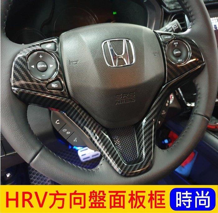 HONDA本田【HRV方向盤面板框】HR-V 卡夢配件 金屬銀飾條 轉向盤按鍵 裝飾 HRV專用 類碳纖維飾條 卡夢內裝