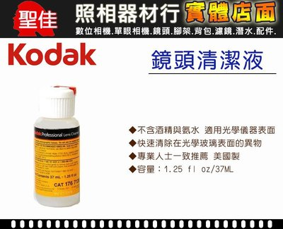 【TIFFEN 拭鏡液】同 KODAK 鏡頭清潔液  專業人士 一致推薦 37ml (單瓶價) ~常保如新~  屮Z9