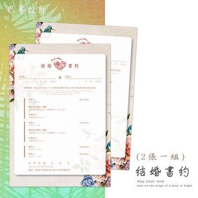 【鉛筆巴士】現貨 Sm004 結婚書約 (一組2張 登記可用) 復古花香-有同婚版本 結婚證書 獨家設計 特殊紙印刷訂婚