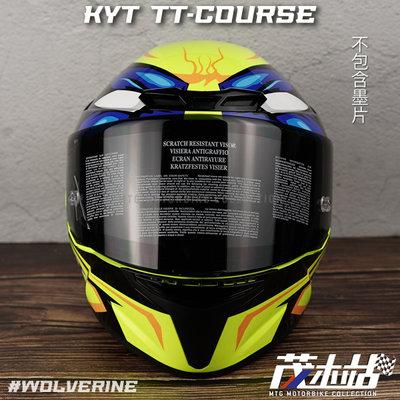 ❖茂木站 MTG❖ KYT TT-COURSE 全罩安全帽 TTCOURS 藍芽機孔 TTC。Wolverine 金鋼狼