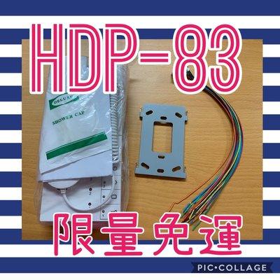 ❤️買就送❤️ 歐益 HOMETEK HDP83 HDP-83 HDP 83 保全 室內 對講機