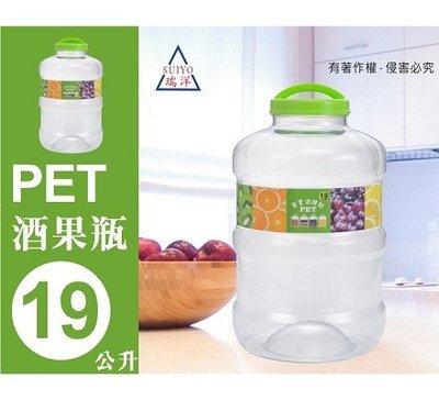 【卡樂好市】【PET果實酒醋瓶 19公升 】~台灣製造~廣口瓶/釀酒/酵素/醃漬/水果/儲米/培養菌種