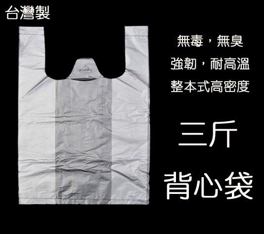 【無敵餐具】台灣製白色平面無印花背心袋(3斤)手提袋打包袋購物塑膠袋 歡迎長期配合【WD0009】