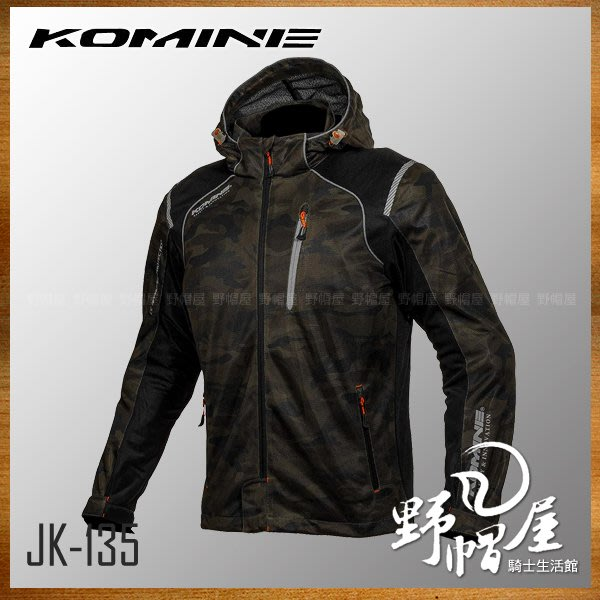 三重《野帽屋》日本 Komine JK-135 夏季防摔衣 3D剪裁 網眼 七件式護具 另有女款。迷彩黑