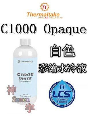 【神宇】曜越 Thermaltake C1000 Opaque 不透明 白色 彩繪水冷液 七色可選