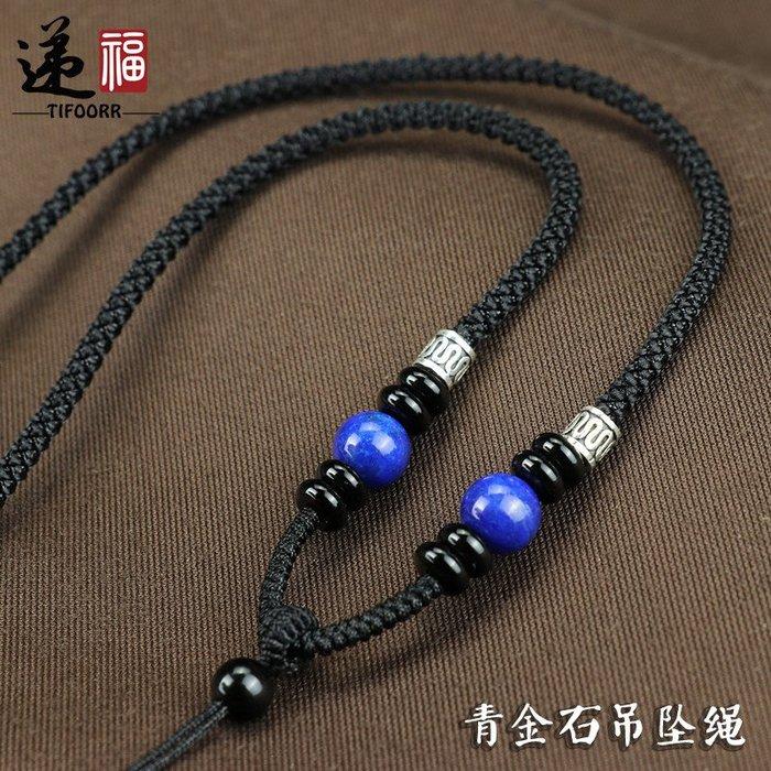衣萊時尚-青金石吊墜掛繩手工編掛件繩紅繩石曜石貔貅觀音佛生肖掛繩項鏈繩