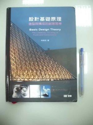 6980銤:B5-4cd☆2007年初版『設計基礎原理:造型與構成的創意思考』全華 ISBN:9789572160008