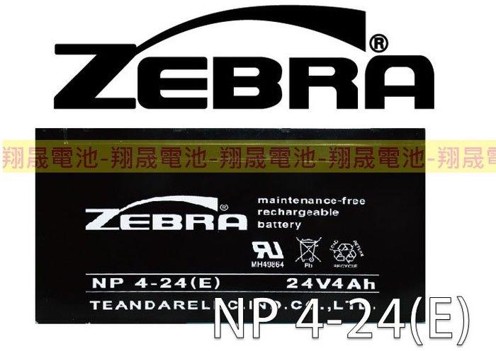 彰化員林翔晟電池-【ZEBRA 斑馬牌】NP4-24E . NP4-24T 斑馬電池 24V4Ah(消防受信總機.廣播主