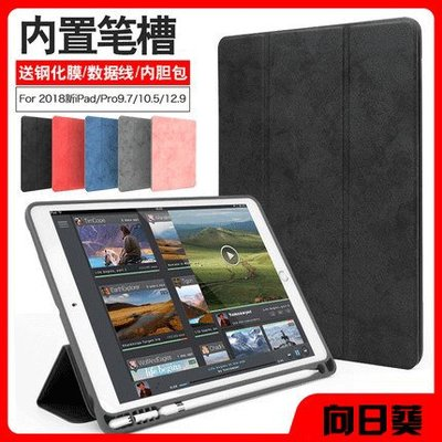 iPad2018新款9.7寸保護套 專用款2018新款iPad9.7寸A1893 (帶視頻介紹)