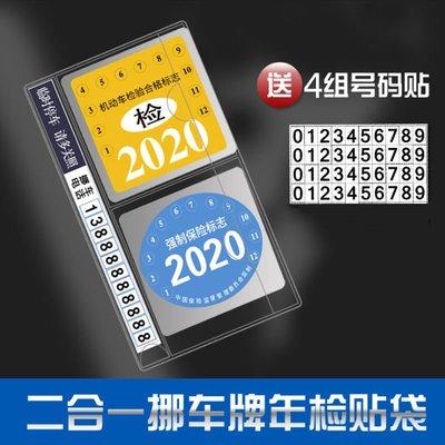 滿(699-50)汽車年檢貼袋免撕車用靜電貼年檢貼年審標志交強制險標志玻璃貼膜