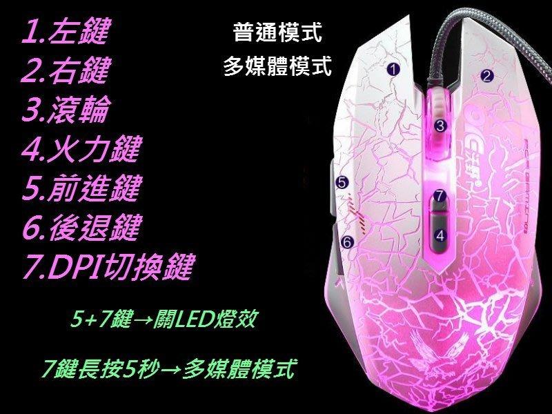電競 有線 滑鼠 切換dpi 火力鍵 多媒體 四色 led 滑鼠 多功能 劍靈 sf 絕地求生 cs lol 微星 雷蛇