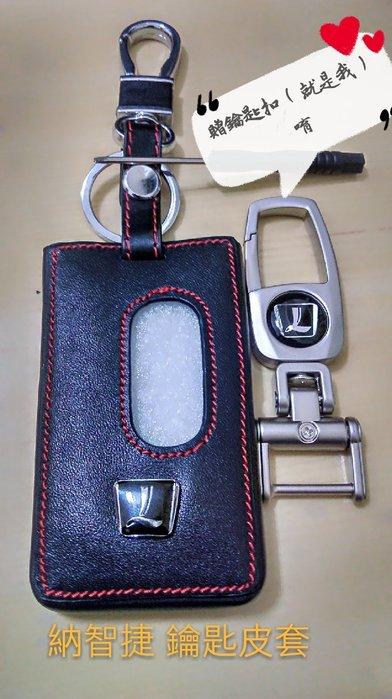 納智捷 LUXGEN U6 S5 S3 鑰匙皮套 鑰匙套 鑰匙包
