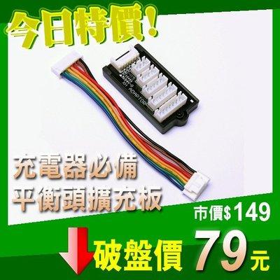 鋰電池 平衡頭 擴充板 平衡充 B6 B6AC SKYRC 充電器 轉換 擴充 轉接 延長 加長 2S 3S 4S