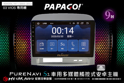 TOYOTA VIOS 03~13年 9吋2021旗艦版PAPAGO S2 多媒體觸控式安卓主機 6期零利率 H1872