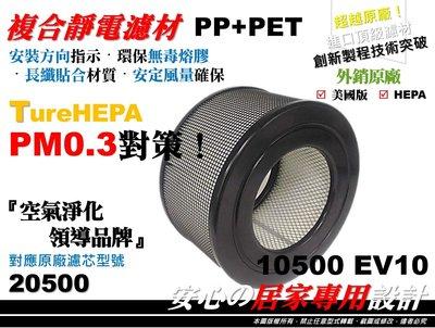 【原廠 同級品】空氣清淨機 HEPA 20500 濾心 濾芯 濾網 適用 Honeywell 10500 EV10