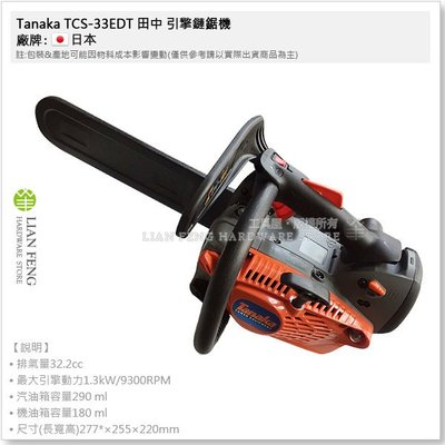 【工具屋】*缺貨* Tanaka 12吋 TCS-33EDT 田中 引擎鏈鋸機 ECS-3300 園藝 木工 鋸鏈