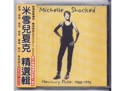 寶麗金 Michelle Shocked 米雪兒夏克 Mercury Poise:1988-1995 精選輯